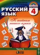 Русский язык. К тайнам нашего языка. Учебник для 4 класса общеобразовательных учреждений. В двух частях. Часть 2