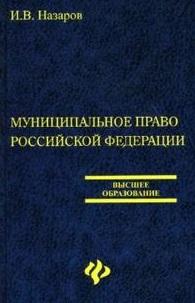 Муниципальное право РФ Назаров