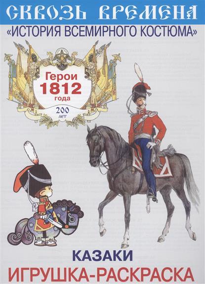 Казаки. Игрушка-раскраска. Герои 1812 года. Выпуск 2 (6 плакатов) герои 1812 год конная артиллерия и драгуны игрушка раскраска