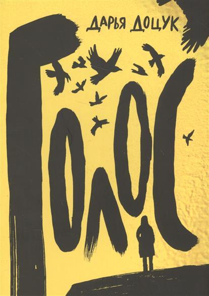 Доцук Д. Голос указатель ветра малый duckdog увм 10365 387 800х250мм