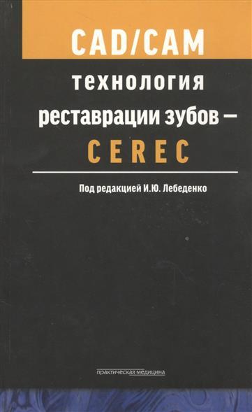 CAD/CAM технология реставрации зубов - CEREC