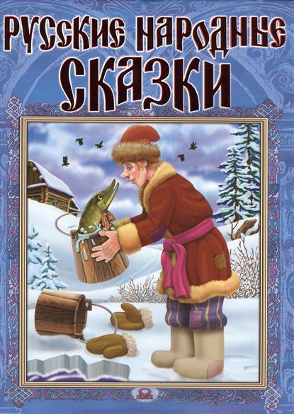 Шестакова И.: Русские народные сказки
