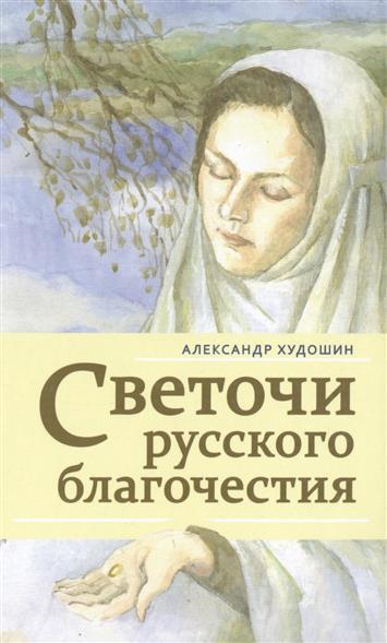 Светочи русского благочестия Рассказы для детей и юношества