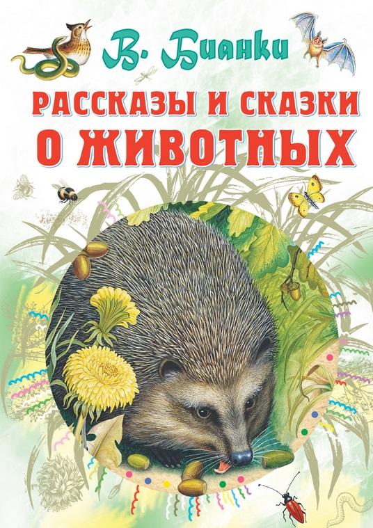 Бианки В. Рассказы и сказки о животных художественные книги росмэн рассказы и сказки о животных