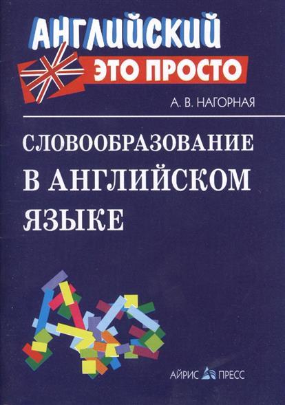 Нагорная А. Словообразование в английском языке