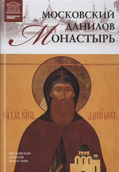 Великие музеи мира. Том 100. Московский Данилов монастырь