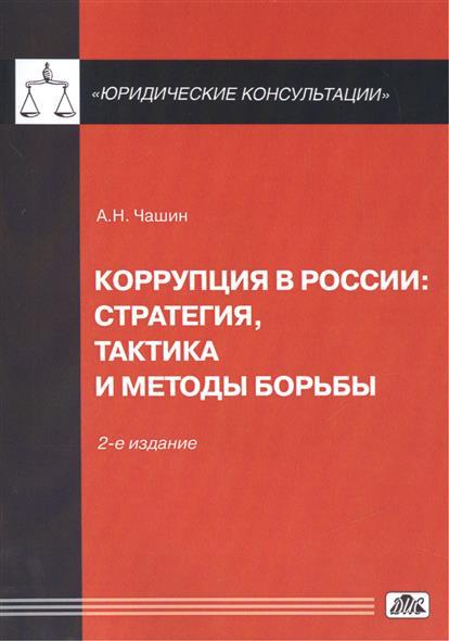 Коррупция в России: стратегия, тактика и методы борьбы