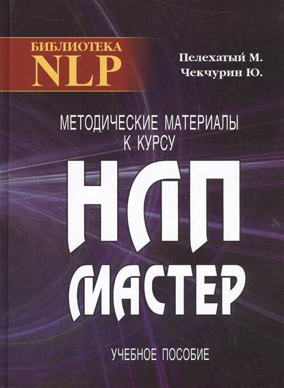 Методические материалы к курсу НЛП-мастер