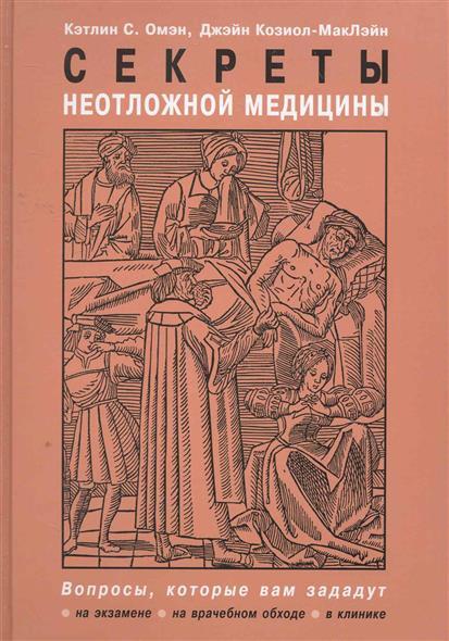 Омэн К., Козиол-МакЛэйн Дж. Секреты неотложной медицины koziol 2980583 pi p