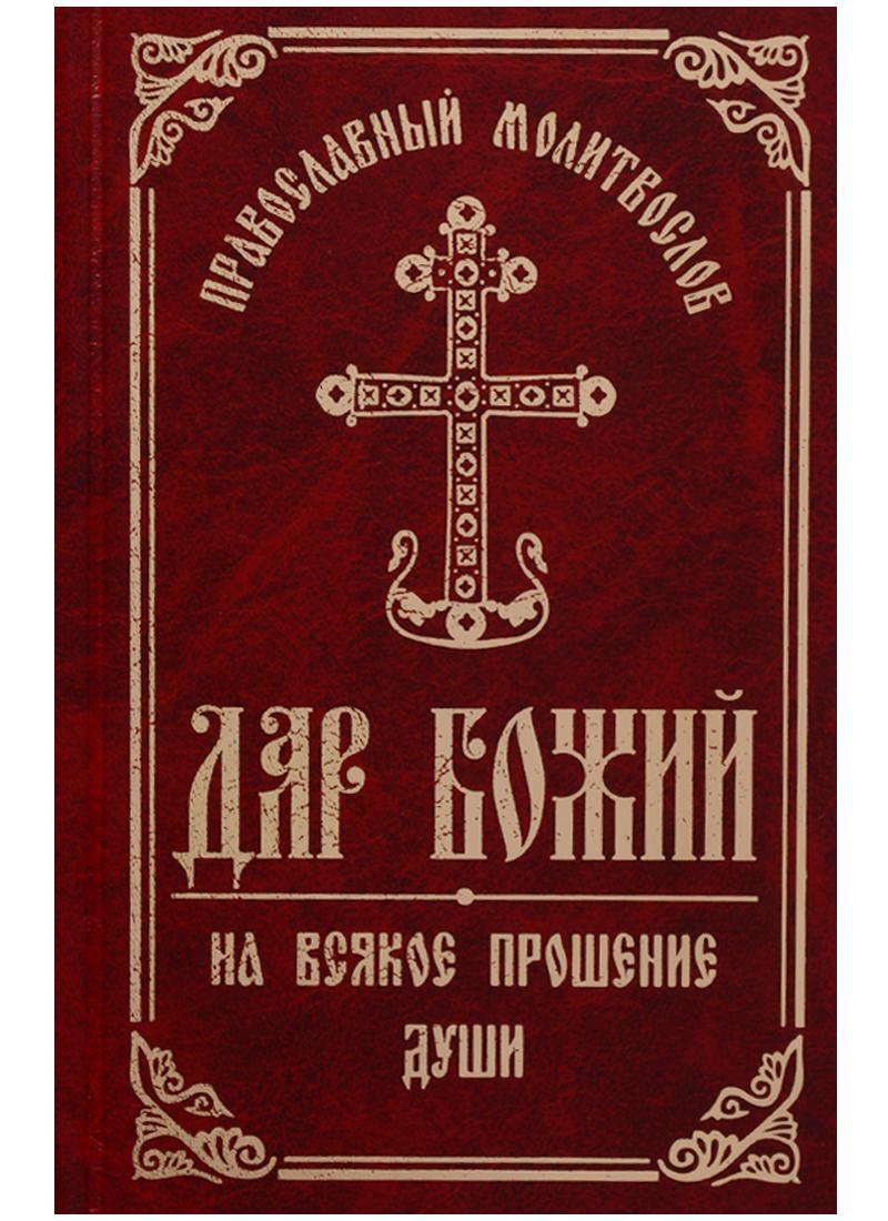 Православный молитвослов Дар Божий на всякое прошение души ISBN: 9789857181100 православный молитвослов со словарем