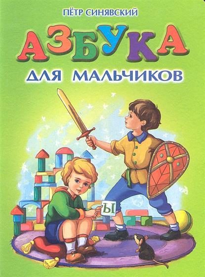 Синявский П. Азбука для мальчиков
