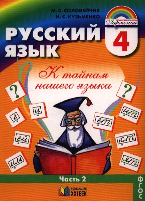 все цены на Соловейчик М., Кузьменко Н. Русский язык. К тайнам нашего языка. Учебник для 4 класса общеобразовательных учреждений. В двух частях. Часть 2 онлайн