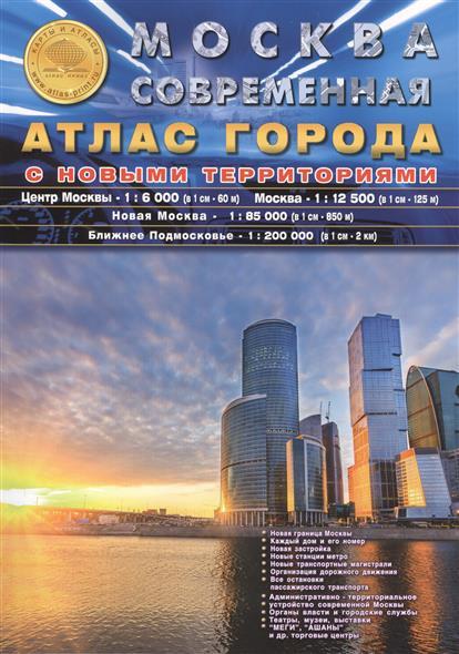 Москва современная. Атлас города с новыми территориями. Выпуск 1(1) 2014
