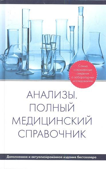 Вяткина П. (ред.) Анализы. Полный медицинский справочник ISBN: 9785699611089
