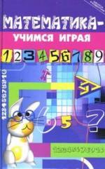Стожарова М. Математика - учимся играя блэкедж а я считаю до пяти учимся играя
