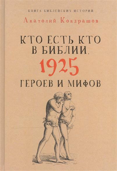 Кондрашов А. Кто есть кто в Библии. 1925 героев и мифов цена