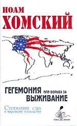 Гегемония или борьба за выживание Стремление США к мир. господству