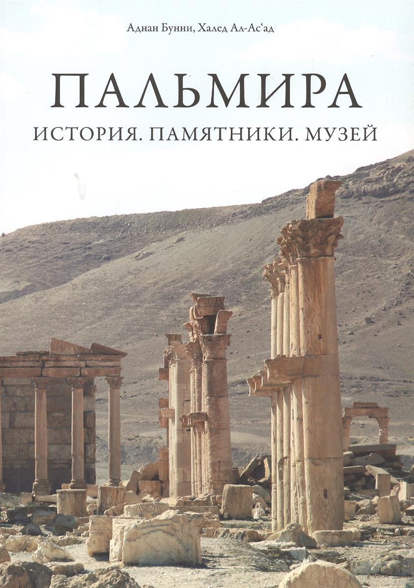 Пальмира. История. Памятники. Музей