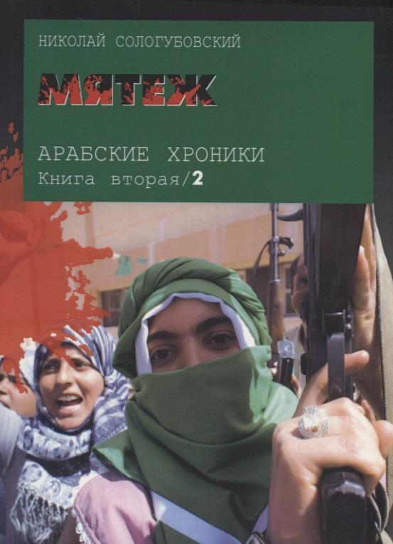Сологубовский Н. Мятеж. Арабские хроники. Книга вторая (+DVD)