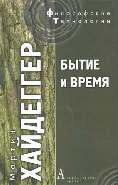 Книга Бытие и время. Хайдеггер М.