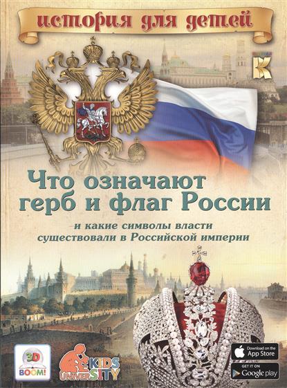 Владимиров В. Что означают герб и флаг России, и какие символы власти существовали в Российской империи герб гимн и флаг россии