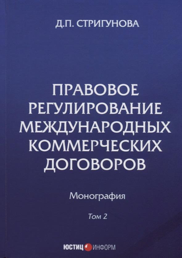 Правовое регулирование международных коммерческих договоров. Монография. В 2 томах. Том 2