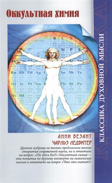 Безант А., Ледбитер Ч. Оккультная химия ледбитер ч безант а мыслеформы сны 3 е издание
