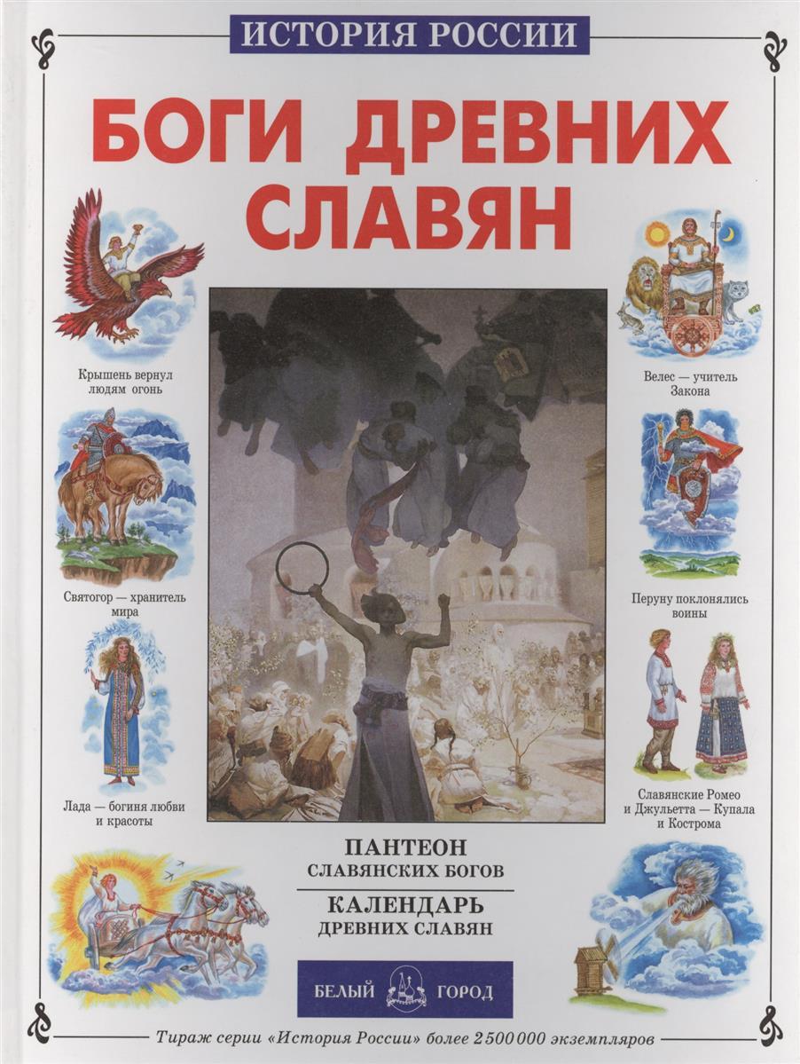 Калашников В. Боги древних славян боги древних славян