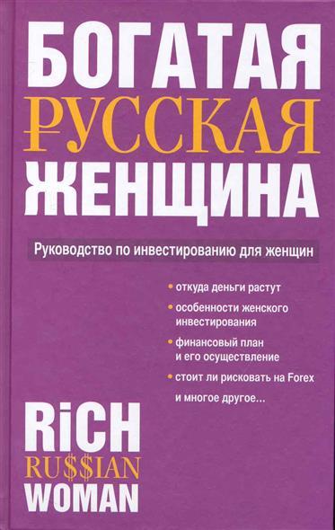Богатая русская женщина Руков. по инвестированию для женщин