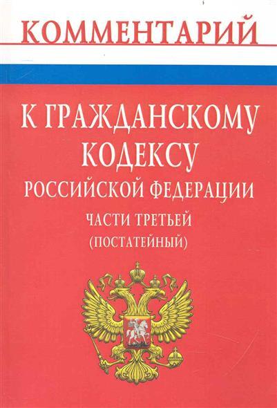 Комм. к ГК РФ ч.3