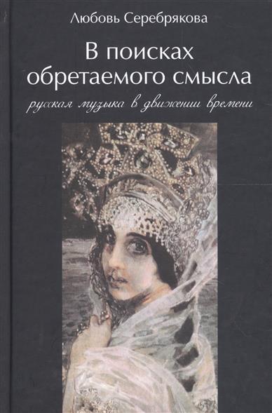 Серебрякоа Л. обретаемого . Русская музыка дижении ремен