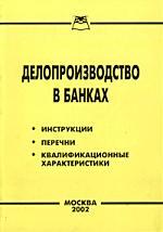 Делопроизводство в банках Нормативные акты (м). Пустозерова В. (Юрайт)