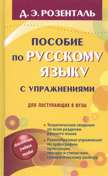 Розенталь Д. Пособие по русскому языку с упражнениями. Для поступающих в вузы книга для записей с практическими упражнениями для здорового позвоночника
