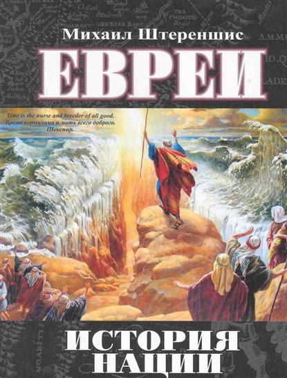 Штереншис М. Евреи История нации
