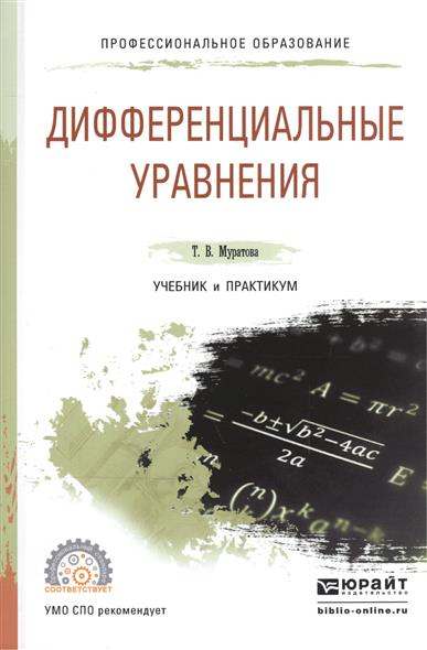 Муратова Т. Дифференциальные уравнения. Учебник и практикум для СПО цены онлайн