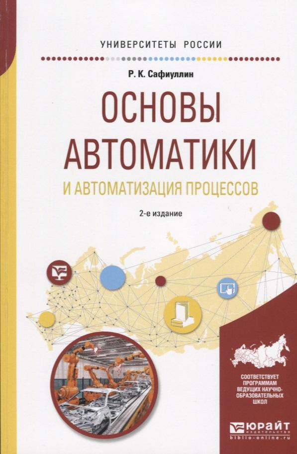 Сафиуллин Р Основы автоматики и автоматизация процессов. Учебное пособие