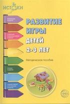 Развитие игры детей 2-3 лет. Методическое пособие