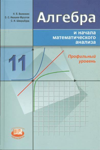 Алгебра и начала анализа. 11 класс. Учебник для учащихся общеобразовательных учреждений. Профильный уровень