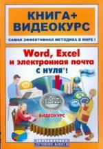 Печников В. Word Excel и электронная почта c нуля ISBN: 9785936731037 печников в интернет с нуля isbn 9785936731310