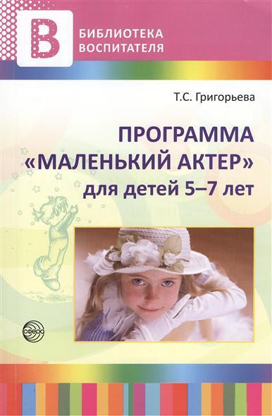 """Программа """"Маленький актер"""" для детей 5-7 лет. Методическое пособие"""