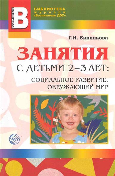 Занятия с детьми 2-3 лет Соц. развитие…