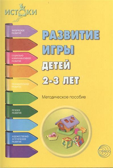 цена на Трифонова Е. (ред.) Развитие игры детей 2-3 лет. Методическое пособие