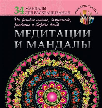 Медитации и мандалы на женское счастье, замужество, рождение и здоровье детей. 34 мандалы для раскрашивания