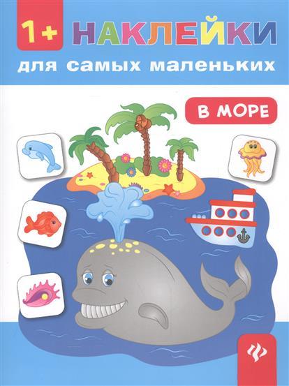 Смирнова Е. В море (1+) смирнова е холмогорова в конфликтные дети