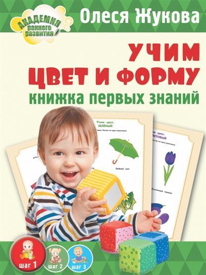 Жукова О. Учим цвет и форму. Книжка первых знаний. 1-2 года ISBN: 9785170862535