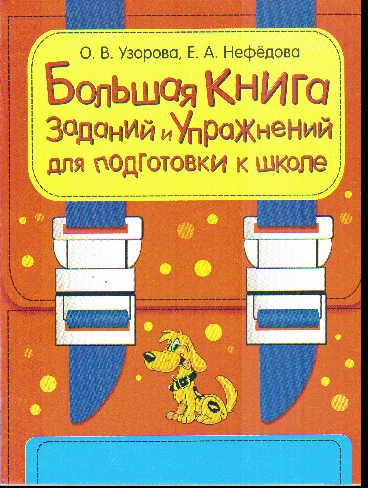 Большая книга заданий и упр. для подг. к школе