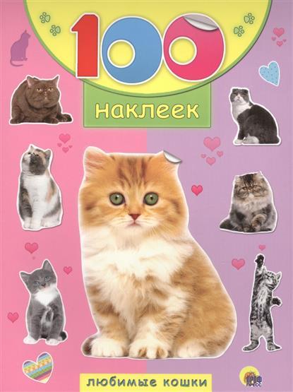 Любимые кошки ISBN: 9785378180462
