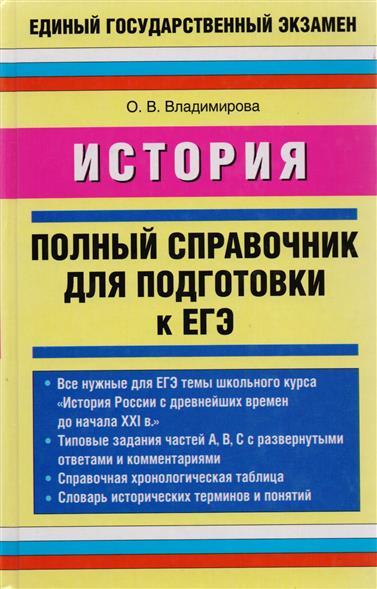 История Полный справочник для подг. к ЕГЭ