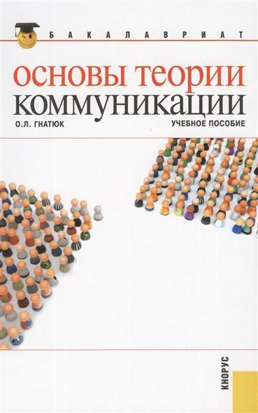 Основы теории коммуникации. Учебное пособие. Второе издание, стереотипное