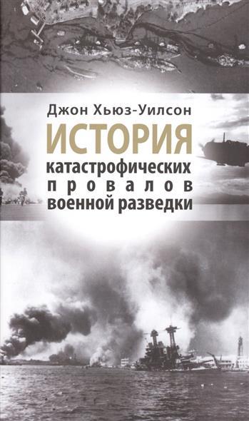 Хьюз-Уилсон Дж. История катастрофических провалов военной разведки